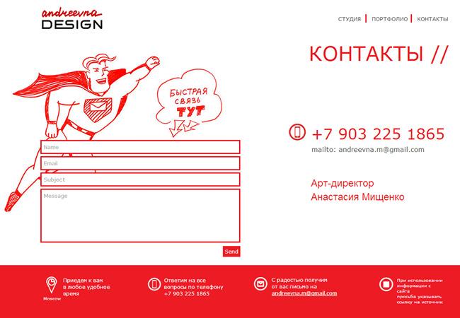 Andreevna Design >>