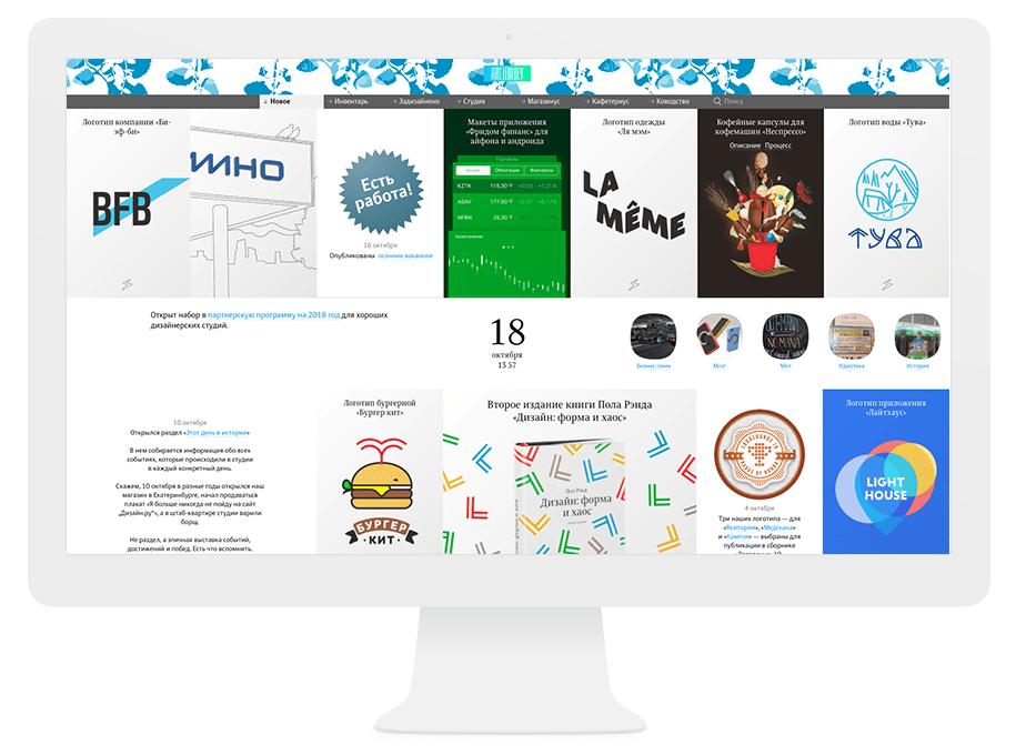 Onde Nossos Melhores Designers Encontram Inspiração na Internet: Art Lebedev